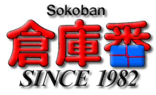 倉庫番(sokoban) since1982